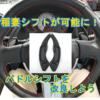 【超快適】パドルシフト改良で稲妻シフト