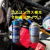 【車のエアコンは大丈夫?】エアコンオイル&ガス補充で快適に!