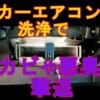 【爽快】86 エバポレーター洗浄で爽やか快適!