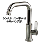 【実録】単水栓のパッキン交換