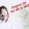 86&BRZのエンジンオイル【5選】