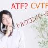 ATF & CVTF交換は必要?