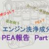 燃料混合型エンジン洗浄剤PEA Plusの使用報告【part1】