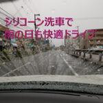 シリコーン洗車でウインド撥水剤不要 雨の日も快適ドライブ