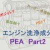 燃料混合型エンジン洗浄剤AZ FCR-062の使用報告【part2】